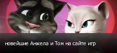 новейшие Анжела и Том на сайте игр
