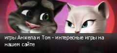 игры Анжела и Том - интересные игры на нашем сайте