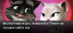 бесплатные игры с Анжелой и Томом на лучшем сайте игр