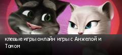 клевые игры онлайн игры с Анжелой и Томом