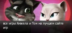 все игры Анжела и Том на лучшем сайте игр