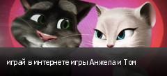 играй в интернете игры Анжела и Том
