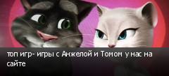 топ игр- игры с Анжелой и Томом у нас на сайте