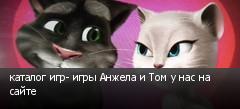 каталог игр- игры Анжела и Том у нас на сайте