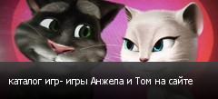 каталог игр- игры Анжела и Том на сайте