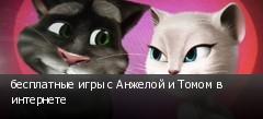 бесплатные игры с Анжелой и Томом в интернете