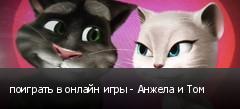 поиграть в онлайн игры - Анжела и Том