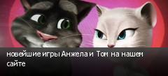 новейшие игры Анжела и Том на нашем сайте
