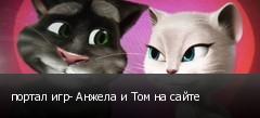портал игр- Анжела и Том на сайте