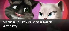 бесплатные игры Анжела и Том по интернету