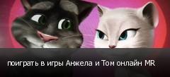 поиграть в игры Анжела и Том онлайн MR