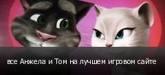 все Анжела и Том на лучшем игровом сайте