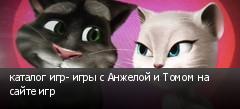 каталог игр- игры с Анжелой и Томом на сайте игр