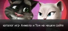 каталог игр- Анжела и Том на нашем сайте