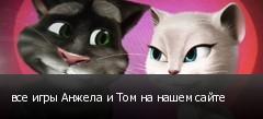 все игры Анжела и Том на нашем сайте
