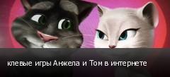 клевые игры Анжела и Том в интернете