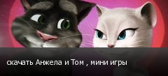 скачать Анжела и Том , мини игры