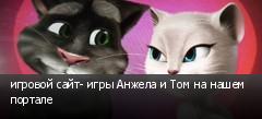 игровой сайт- игры Анжела и Том на нашем портале
