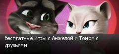 бесплатные игры с Анжелой и Томом с друзьями