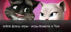 online флеш игры - игры Анжела и Том