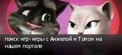 поиск игр- игры с Анжелой и Томом на нашем портале