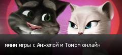 мини игры с Анжелой и Томом онлайн