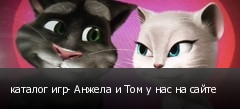каталог игр- Анжела и Том у нас на сайте