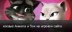 клевые Анжела и Том на игровом сайте