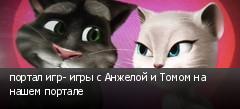 портал игр- игры с Анжелой и Томом на нашем портале