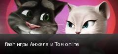 flash игры Анжела и Том online