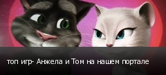 топ игр- Анжела и Том на нашем портале