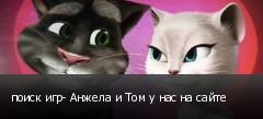поиск игр- Анжела и Том у нас на сайте