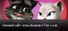 игровой сайт- игры Анжела и Том у нас