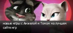 новые игры с Анжелой и Томом на лучшем сайте игр