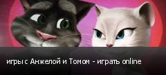 игры с Анжелой и Томом - играть online