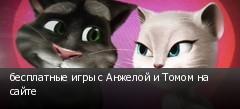 бесплатные игры с Анжелой и Томом на сайте