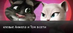 клевые Анжела и Том в сети