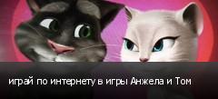 играй по интернету в игры Анжела и Том