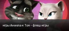 игры Анжела и Том - флеш игры
