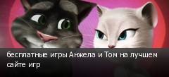 бесплатные игры Анжела и Том на лучшем сайте игр