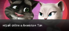 играй online в Анжела и Том