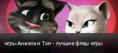 игры Анжела и Том - лучшие флеш игры