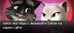 поиск игр- игры с Анжелой и Томом на нашем сайте