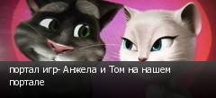 портал игр- Анжела и Том на нашем портале