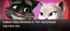 новые игры Анжела и Том на лучшем портале игр