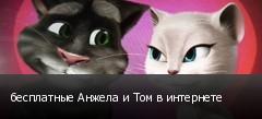 бесплатные Анжела и Том в интернете