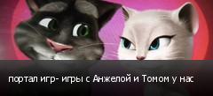 портал игр- игры с Анжелой и Томом у нас