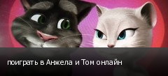 поиграть в Анжела и Том онлайн