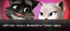 сайт игр- игры с Анжелой и Томом здесь