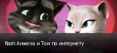 flash Анжела и Том по интернету